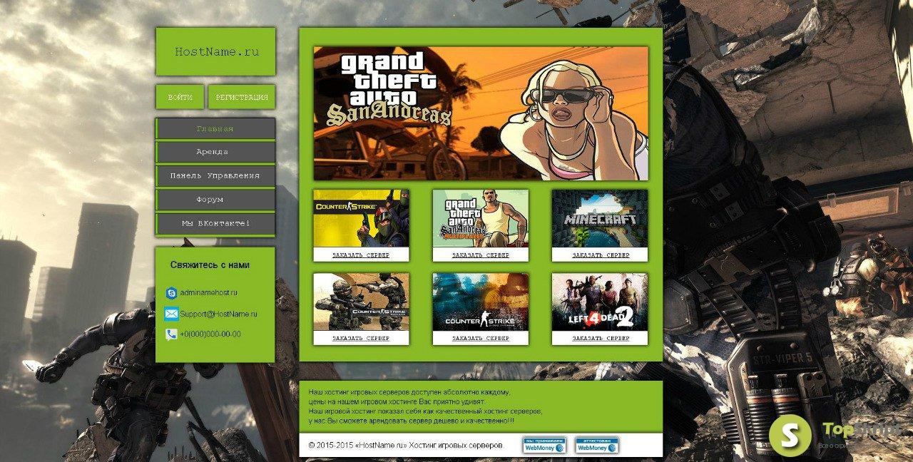 Шаблоны игровых хостингов для ucoz купить хостинг для сервера майнкрафт дешево