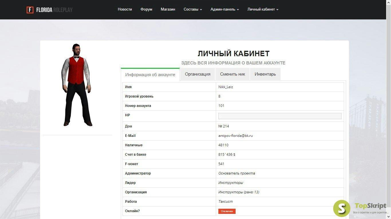 электронная почта регистрация своего домена
