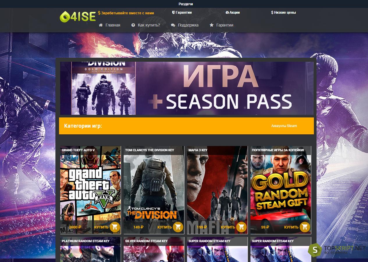 Как сделать интернет магазин компьютерных игр ооо производственная компания спецдвери белгород официальный сайт