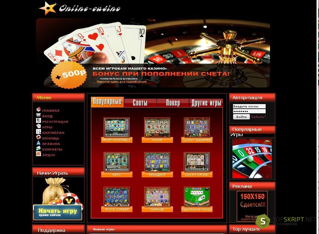 Скрипт онлайн игры казино карта промзона как играть