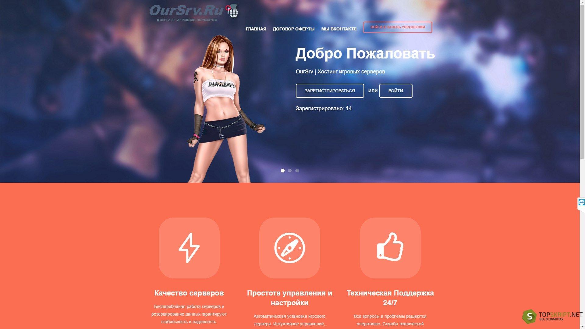 Шаблон хостинга серверов для ucoz выбрать хостинг для сайта по отзывам