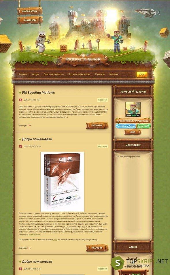 Шаблон сайта майнкрафт wordpress
