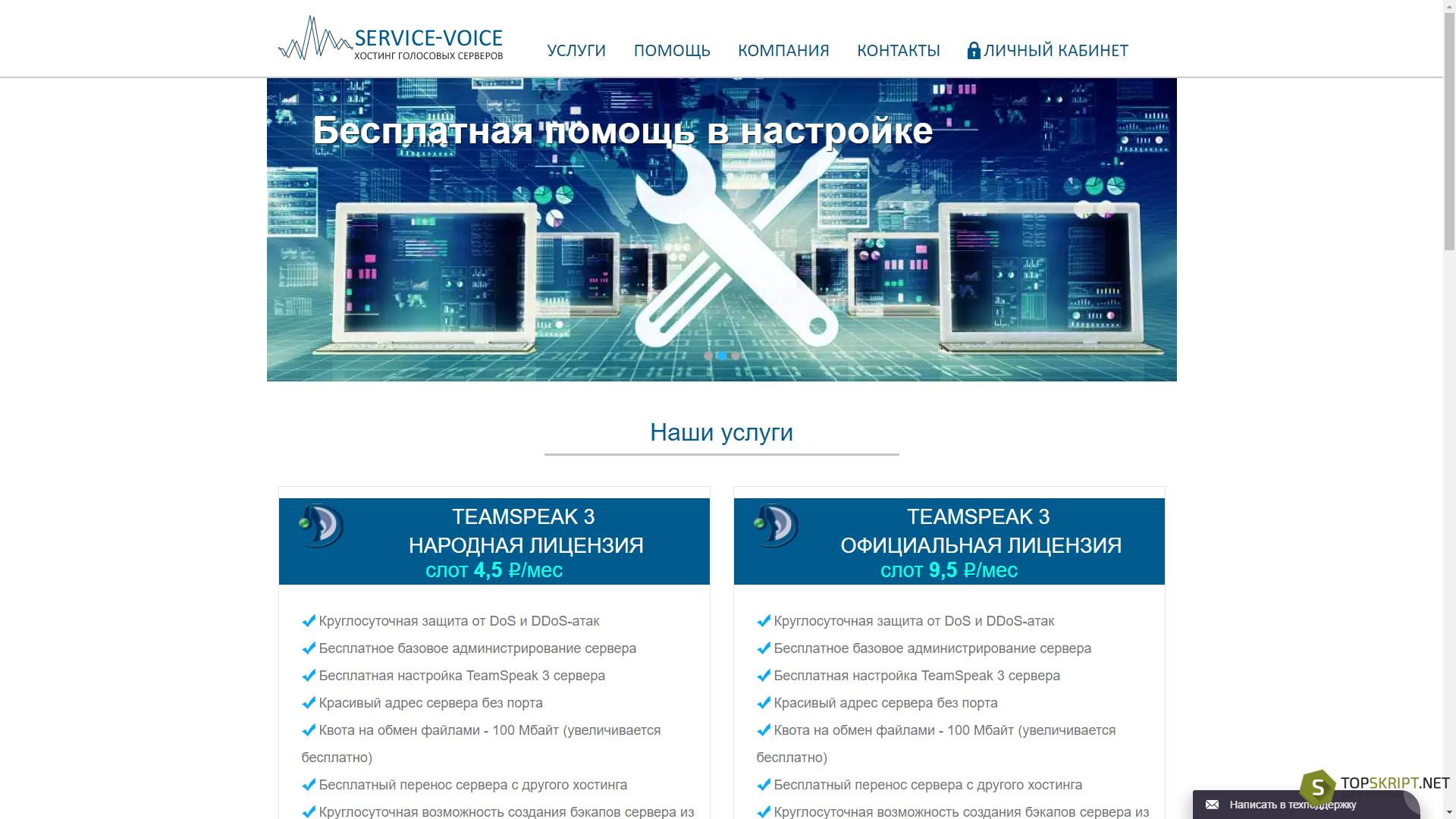 Текст для сайта хостинга хостинг за 19 рублей