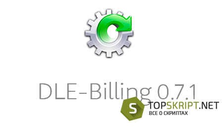 ÐодÑÐ»Ñ DLE-Billing 0.7.1 Ð´Ð»Ñ Dle