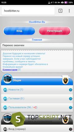 Свой скрипт хостинга форумов как сервер minecraft бесплатно поставить на хостинг