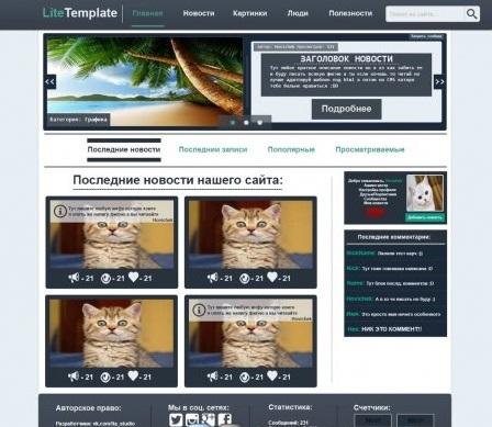 PSD Макет сайта LiteTemplate