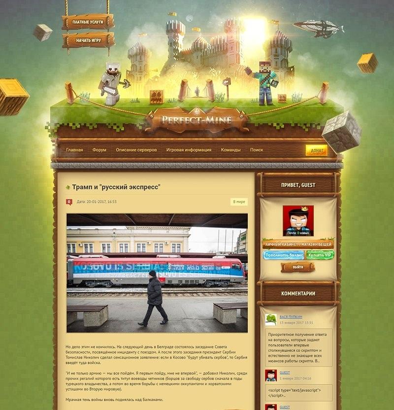 html шаблоны для майнкрафт сайта #8