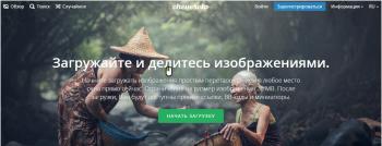 Cкрипт хостинга изображений Chevereto 3.6.5 Rus