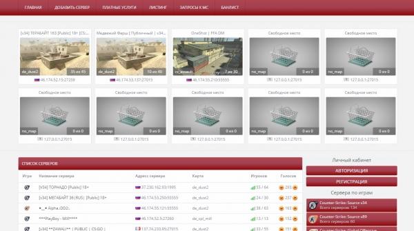 Движок мониторинга Counter Strike Source (Слив)