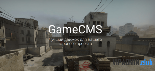GameCMS 3.615 by OverGame