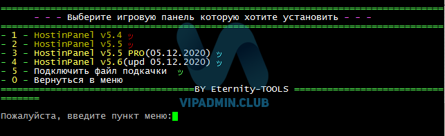 регистрация сайта на домене ru